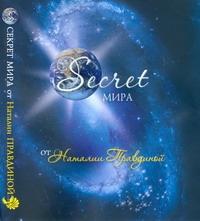 Secret мира от Наталии Правдиной
