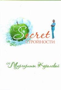 Маргарита Королева - Secret стройности от Маргариты Королевой обложка книги