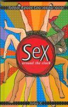 Кучаев А. - Sex Around The Clock.Секс вокруг часов' обложка книги