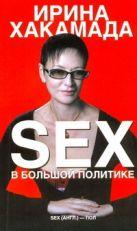 Хакамада Ирина - SEX в большой политике' обложка книги