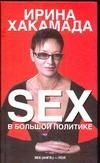 SEX в большой политике Хакамада Ирина