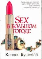 Бушнелл К. - Sex в большом городе' обложка книги