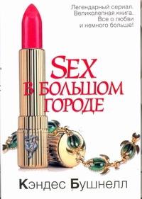 Sex в большом городе Бушнелл К.