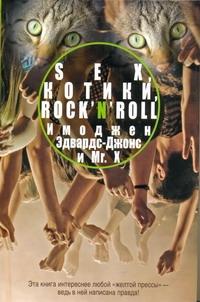 Sex, котики, rock'n'roll