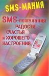 Федорова С. - SMS - пожелания радости, счастья, и хорошего настроения' обложка книги