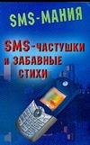 SMS - частушки и забавные стихи