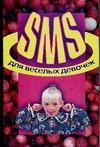 Адамчик Ч.М. - SMS для веселых девочек' обложка книги