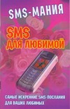 SMS для любимой Коротков С.А.,