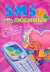 SMS для любимых Калина Ю.П.
