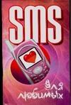 Адамчик Ч.М. - SMS для любимых' обложка книги