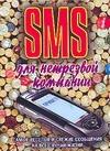 Адамчик Ч.М. - SMS для нетрезвой компании' обложка книги