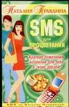 SMS для процветания. Краткие пожелания изобилия для тебя и твоих друзей!