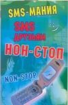 SMS друзьям нон-стоп Павлова Т.В.