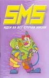 Адамчик Ч.М. - SMS идеи на все случаи жизни' обложка книги