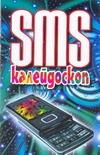 Адамчик Ч.М. - SMS калейдоскоп' обложка книги
