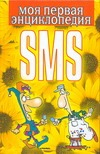 Адамчик Ч.М. - SMS моя первая энциклопедия' обложка книги