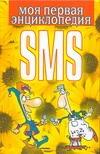 SMS моя первая энциклопедия Адамчик Ч.М.