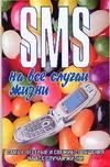 Адамчик Ч.М. - SMS на все случаи жизни' обложка книги