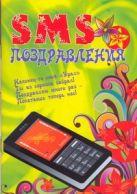 Савинова В.А. - SMS поздравления' обложка книги