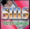 SMS потешные Адамчик М. В.