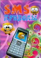 Агафонова А.Д. - SMS приколы' обложка книги