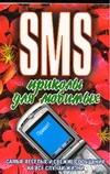 Адамчик Ч.М. - SMS приколы для любимых' обложка книги