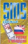 Адамчик Ч.М. - SMS свежие русские и английские' обложка книги