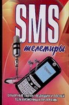 Адамчик Ч.М. - SMS телемиры' обложка книги