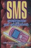 Адамчик Ч.М. - SMS. Супершутки для супердевочек' обложка книги