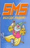 Адамчик Ч.М. - SMS.Всегда рядом!' обложка книги