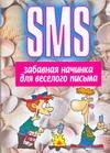 Адамчик Ч.М. - SMS.Забавная начинка для веселого письма' обложка книги