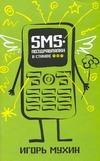 Мухин И. - SMS-поздравлялки в стихах' обложка книги