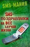 SMS-мания.