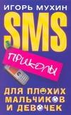 SMS-приколы для плохих мальчиков и девочек