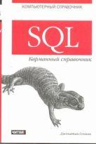 Генник Джонатан - SQL. Карманный справочник' обложка книги