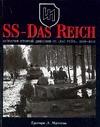 Маттсон Г.Л. - SS-Das Reich. История второй дивизии СС Дас Рейх, 1939 - 1945' обложка книги
