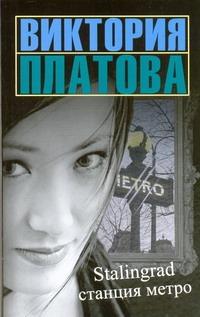 Виктория Платова - Stalingrad, станция метро обложка книги