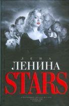 Ленина Лена - Stars' обложка книги