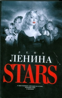 Stars Ленина Лена
