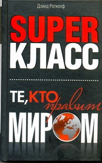 Роткопф Д - Superкласс. Те, кто правит миром обложка книги