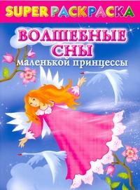 Superраскраска для девочек. Волшебные сны маленькой принцессы Жуковская Е.Р.