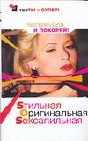 Преображенская Н.А. - Sтильная, Оригинальная, Sексапильная' обложка книги