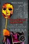 Морган Ф. - The Ambitious Stepmother. Тщеславная мачеха' обложка книги
