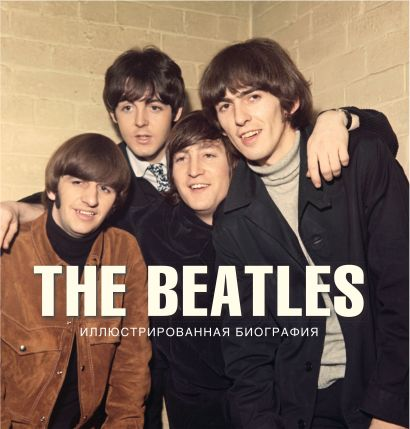 The Beatles. Иллюстрированная биография - фото 1