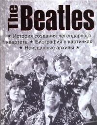 The Beatles. История создания легендарного квартета