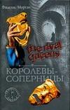 Морган Ф. - The Rival Queens: Королевы-соперницы' обложка книги
