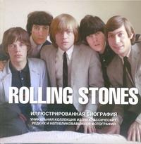 Бэнн Джейн - The Rolling Stones. Иллюстрированная биография обложка книги