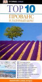 Голди Р. - Top 10. Прованс и Лазурный берег' обложка книги