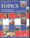 TOPICS.Английский язык для школьников и абитуриентов