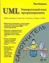 UML. Универсальный язык программирования